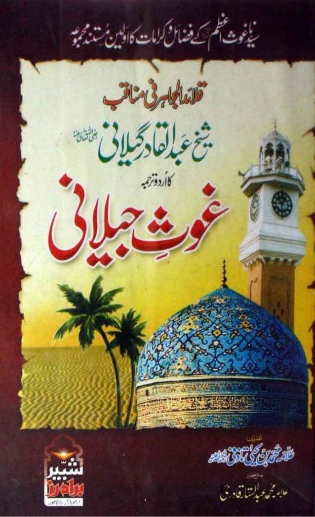 Qalaid ul jawahir fi manaqib shaikh abdul qadir jeelani