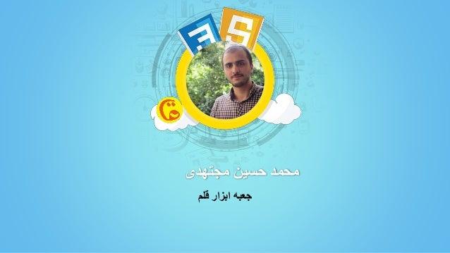 مجتهدی حسین محمد قلم ابزار جعبه