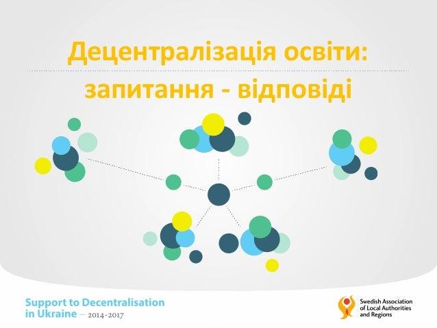 Децентралізація освіти: запитання - відповіді