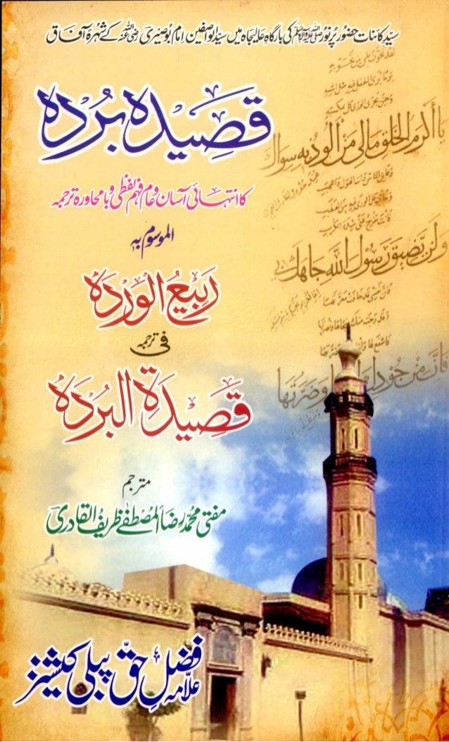 Qaseeda burda lafzi tarjama al mosoom ba rabi ul warda fi tarjama qaseeda tul burda by zareef ul  qadri