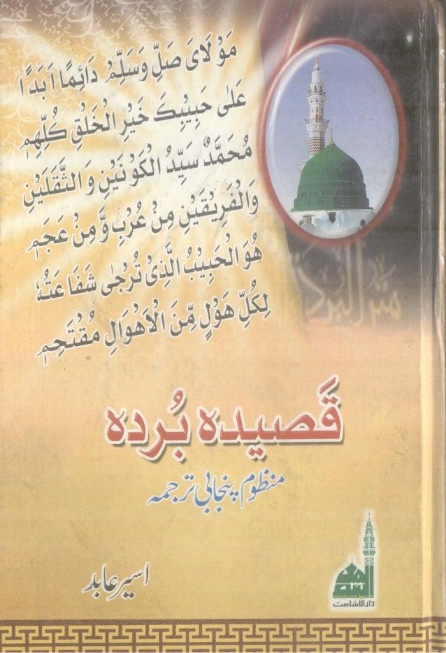 Qaseeda burda manzoom punjabi tarjama by aseer abid