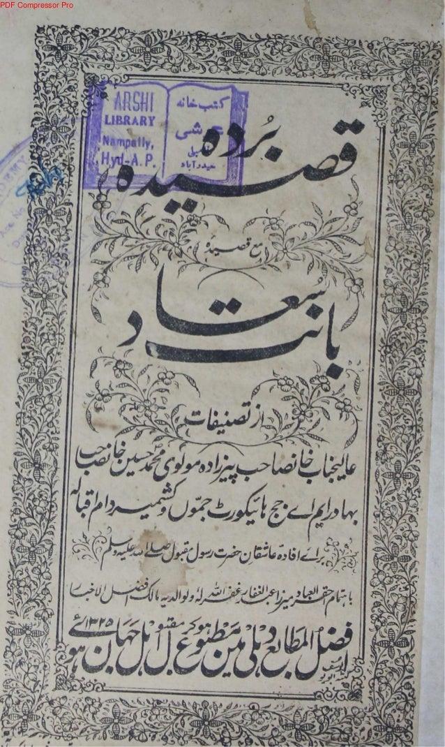 qasida burda urdu translation pdf
