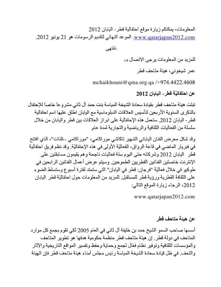 Qatar Japan 2012 manga competition - Press release - عربي Slide 2