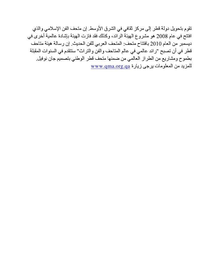Qatar Japan 2012 manga competition - Press release - عربي Slide 3