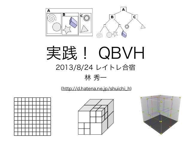 実践! QBVH 2013/8/24 レイトレ合宿 林 秀一 (http://d.hatena.ne.jp/shuichi_h)
