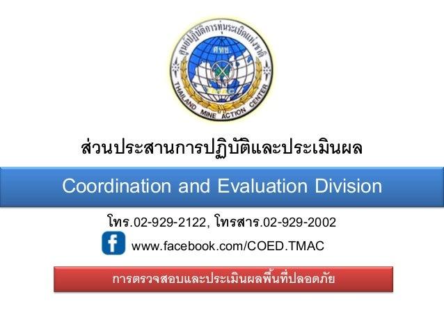ส่ วนประสานการปฏิบัตและประเมินผล                      ิCoordination and Evaluation Division     โทร.02-929-2122, โทรสาร.02...