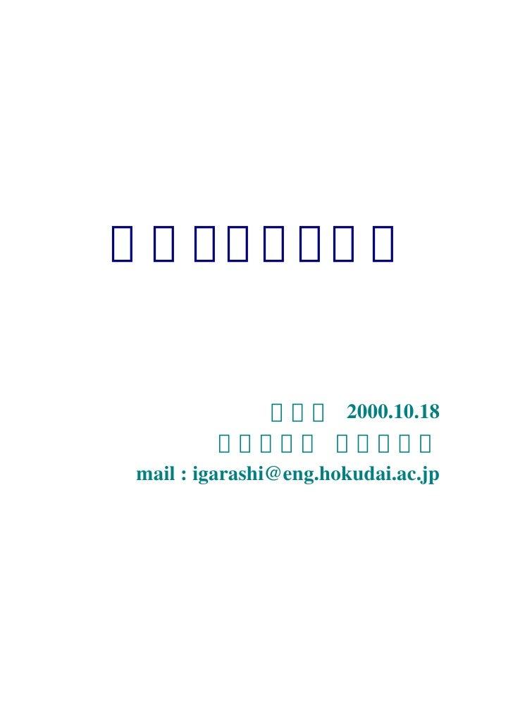 量子コンピュータ               発表日 2000.10.18          極低温分野 五十嵐邦明mail : igarashi@eng.hokudai.ac.jp