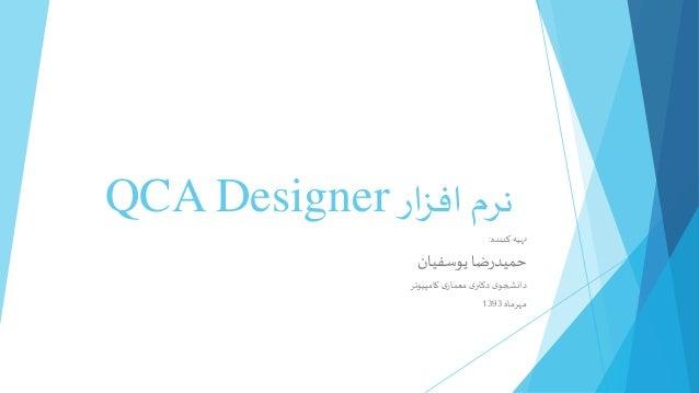 ارزاف نرمQCA Designer کنندهتهیه: یوسفیان ضارحمید یمعماریدکتر یدانشجوکامپیوتر مهرماه1393
