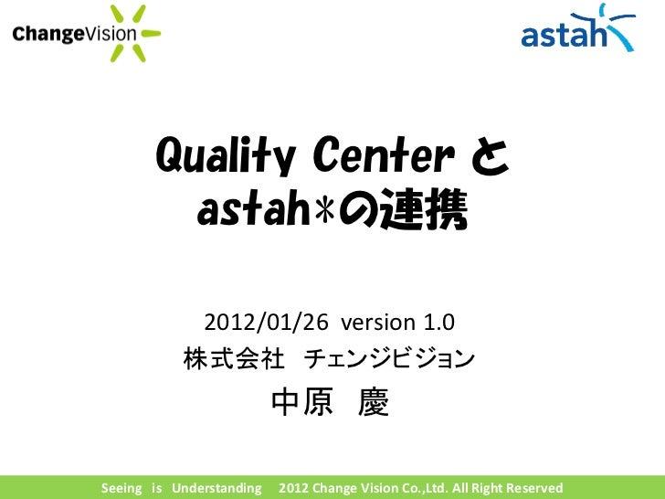 Quality Center と         astah*の連携            2012/01/26 version 1.0           株式会社 チェンジビジョン                          中原 慶...