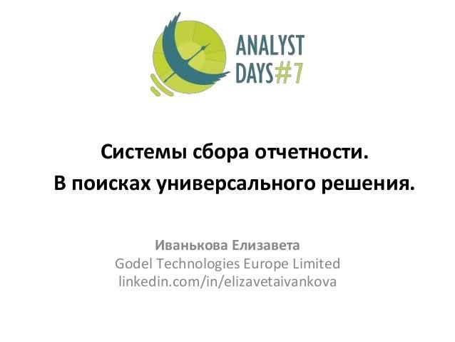 Системы сбора отчетности. В поисках универсального решения. Иванькова Елизавета Godel Technologies Europe Limited linkedin...