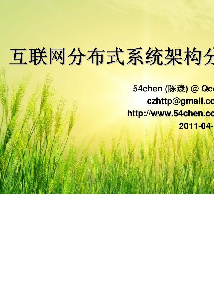 互联网分布式系统架构分享       54chen (陈臻) @ Qcon           czhttp@gmail.com      http://www.54chen.com                  2011-04-10