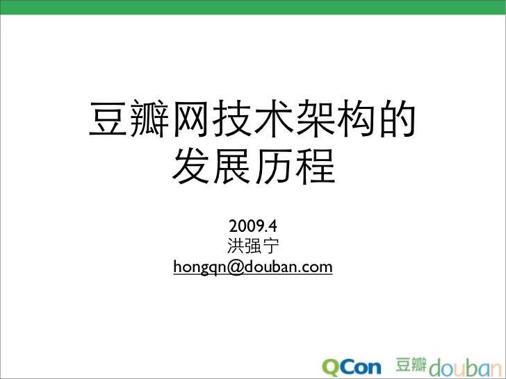 2009.4  hongqn@douban.com