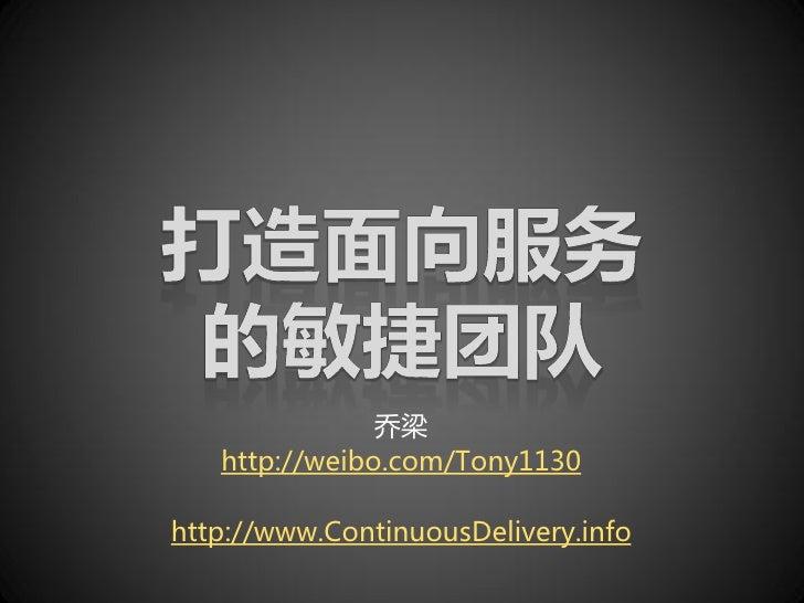 乔梁   http://weibo.com/Tony1130http://www.ContinuousDelivery.info
