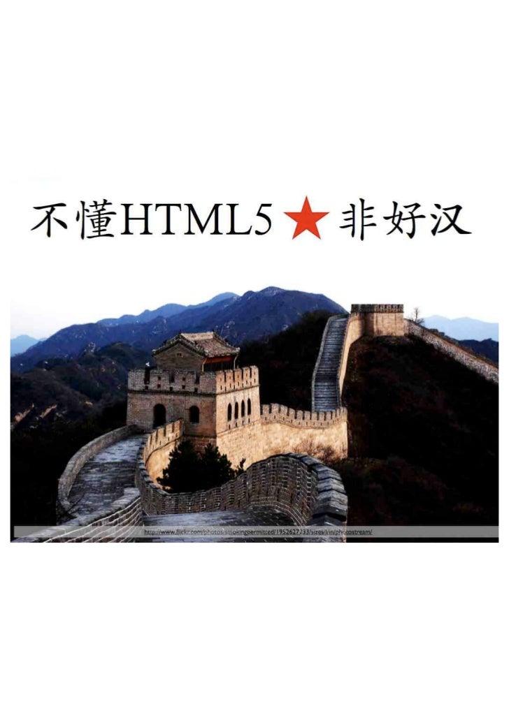 不懂HTML5 非好汉 Be a man, learn HTML5