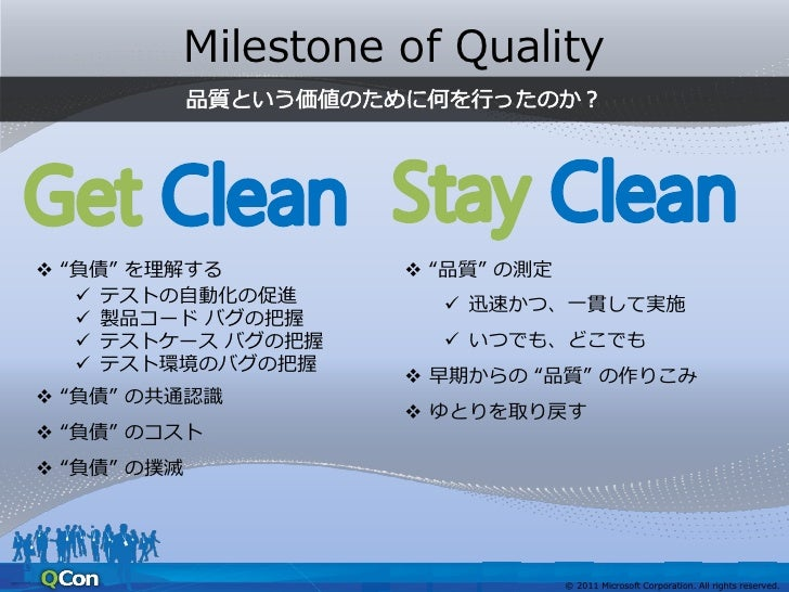 """Executive Sponsorship• 新規の開発を 4 ヵ月間 停止 – 文化の見直し  • Code Complete  Feature Complete  • Definitions of """"Done"""" (Quality Gate..."""