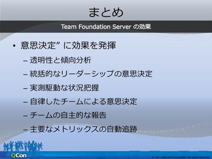 Team Foundation Server適用プロジェクトの急増     各製品の利用者数の推移                    © 2011 Microsoft Corporation. All rights reserved.