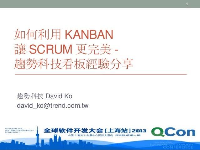 1  如何利用 KANBAN 讓 SCRUM 更完美 趨勢科技看板經驗分享 趨勢科技 David Ko david_ko@trend.com.tw