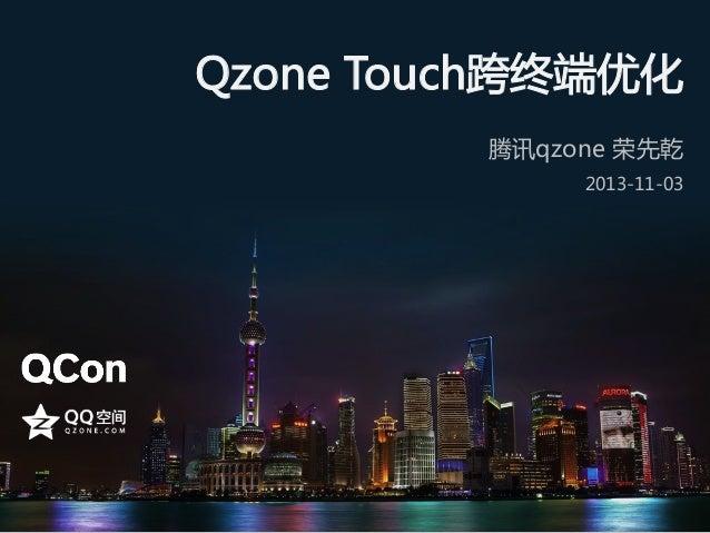 Qzone Touch跨终端优化  腾讯qzone 荣先乾  2013-11-03
