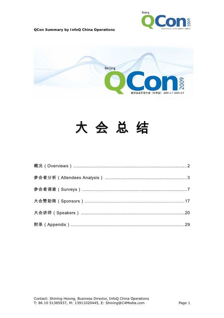 QCon Summary by InfoQ China Operations                                大 会 总 结  概况(Overviews).................................