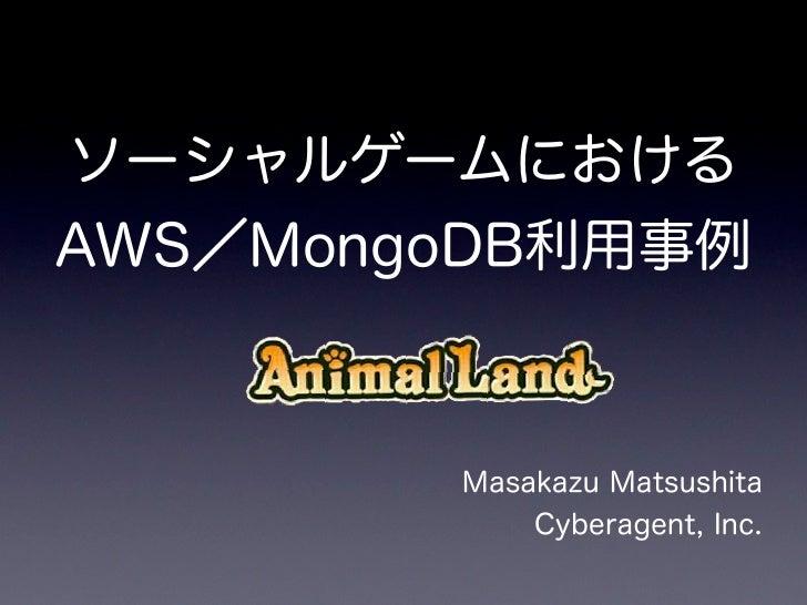 ソーシャルゲームにおけるAWS/MongoDB利用事例        Masakazu Matsushita            Cyberagent, Inc.