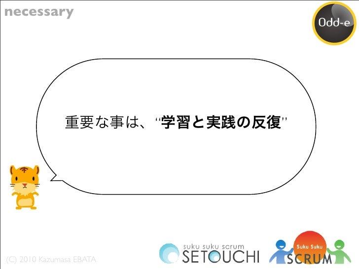 """necessary                               """"   """"     (C) 2010 Kazumasa EBATA"""