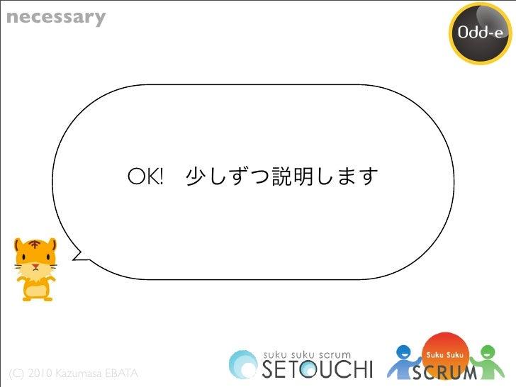 necessary                         OK!     (C) 2010 Kazumasa EBATA