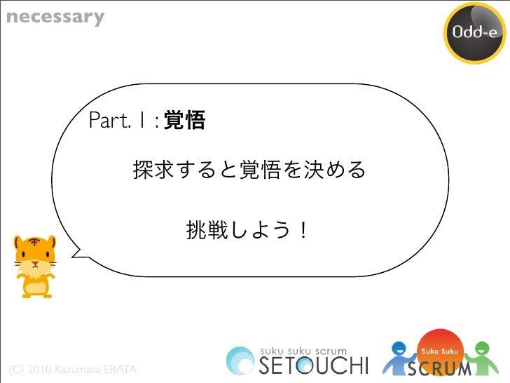 necessary                   Part. 1 :     (C) 2010 Kazumasa EBATA