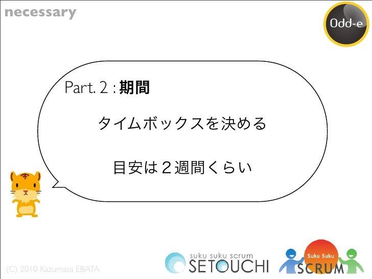 necessary                   Part. 2 :     (C) 2010 Kazumasa EBATA