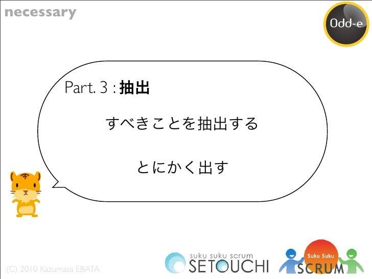 necessary                   Part. 3 :     (C) 2010 Kazumasa EBATA