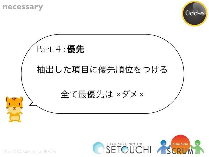 necessary                   Part. 4 :                              ×   ×     (C) 2010 Kazumasa EBATA