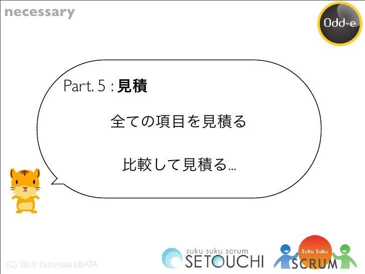 necessary                   Part. 5 :                              ...     (C) 2010 Kazumasa EBATA