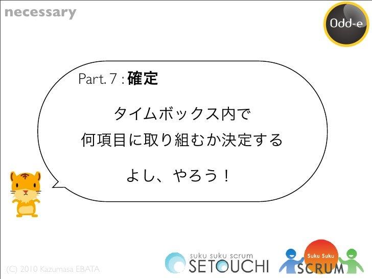 necessary                     Part. 7 :     (C) 2010 Kazumasa EBATA