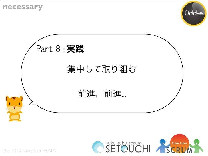 necessary                   Part. 8 :                              ...     (C) 2010 Kazumasa EBATA