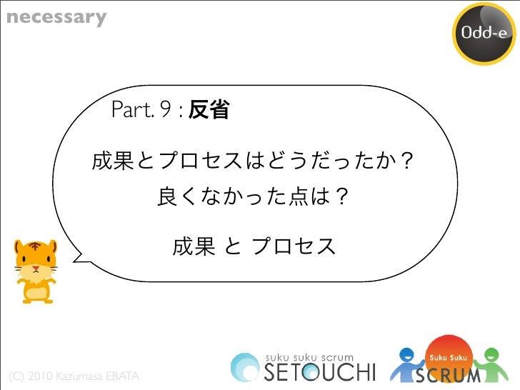 necessary                     Part. 9 :     (C) 2010 Kazumasa EBATA