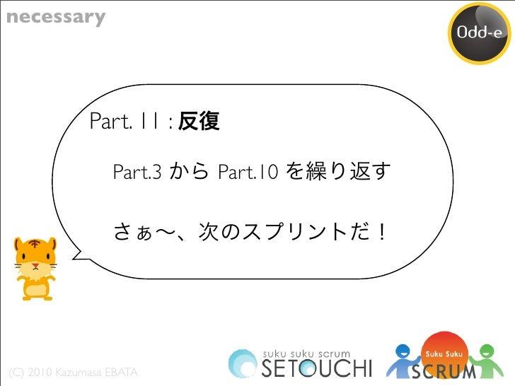 necessary                   Part. 11 :                    Part.3   Part.10     (C) 2010 Kazumasa EBATA