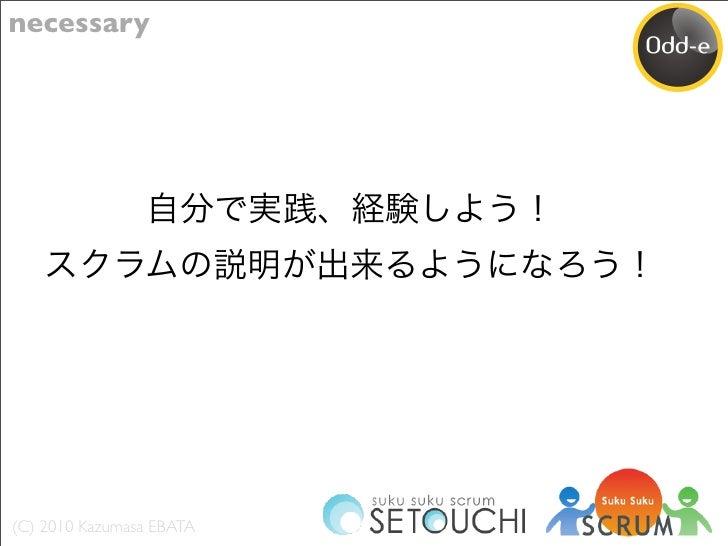 necessary     (C) 2010 Kazumasa EBATA