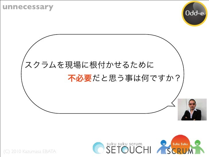 unnecessary     (C) 2010 Kazumasa EBATA