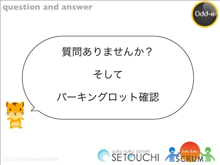question and answer     (C) 2010 Kazumasa EBATA