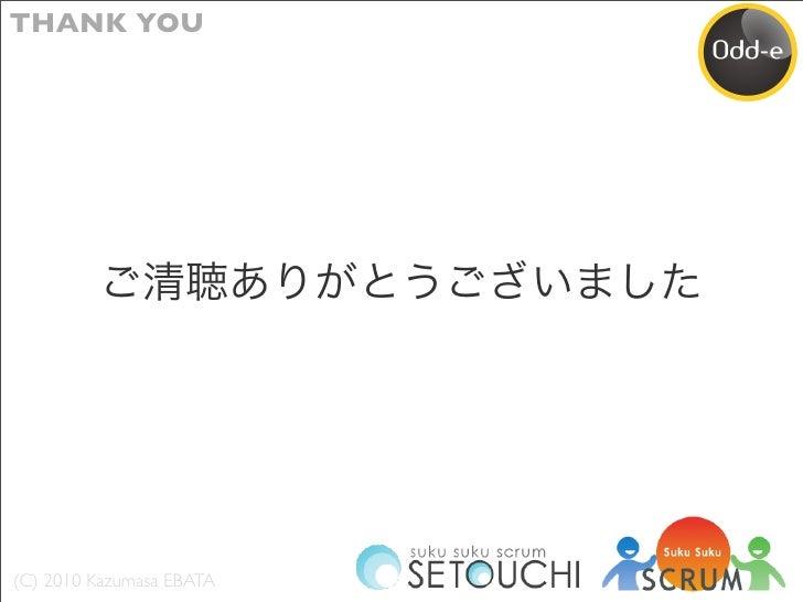 THANK YOU     (C) 2010 Kazumasa EBATA