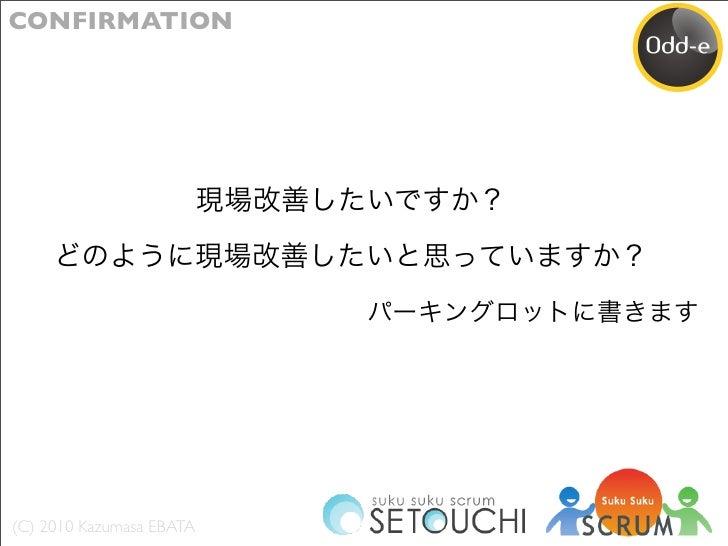 CONFIRMATION     (C) 2010 Kazumasa EBATA
