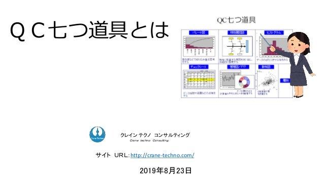QC七つ道具とは ク コンサルティング ク コンサルティング クレイン テクノ コンサルティング Crane techno Consulting. サイト URL:http://crane-techno.com/ 2019年8月23日