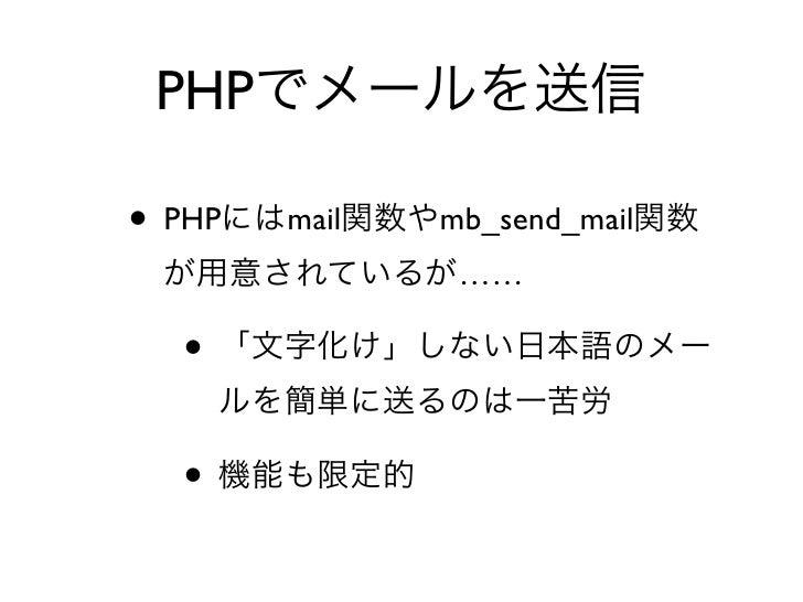 "PHPで""使える""メール送信ライブラリQdmail Slide 3"