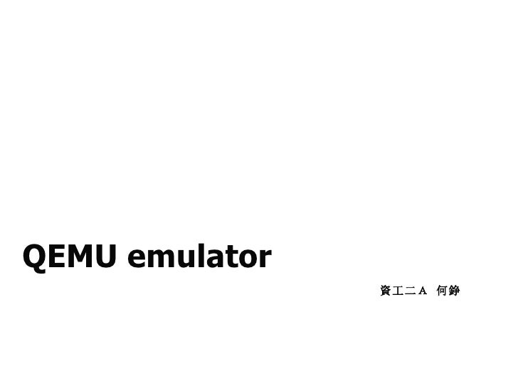 QEMU emulator 資工二A 何錚