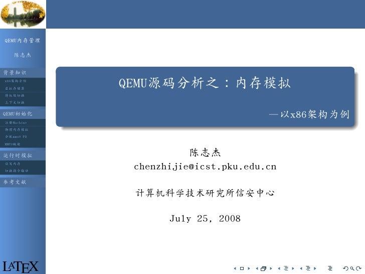 QEMU内存管理     陈志杰              . 背景知识                                                             . x86架构介绍 虚拟存储器          ...