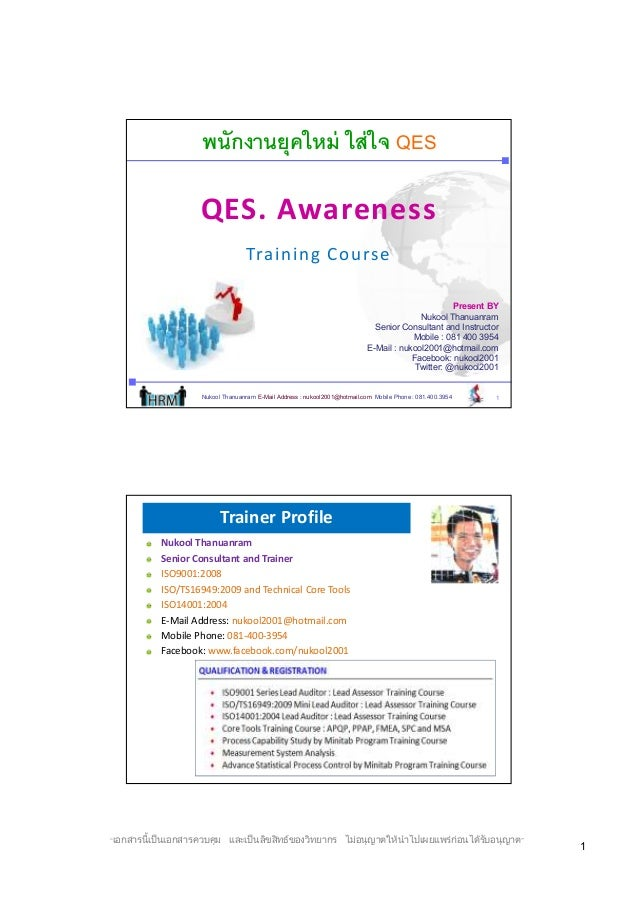 พนักงานยุคใหม่ ใส่ ใจ QES                    QES. Awareness                                   Training Course             ...