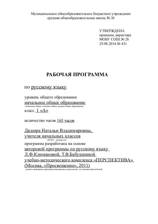 онлайн решебник по русскому языку л.ф.климанова т.в бабушкина упр 132 ст 88 2 класс