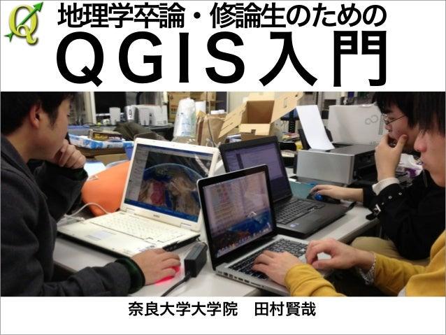 地理学卒論・修論生のための  QGIS入門  奈良大学大学院田村賢哉