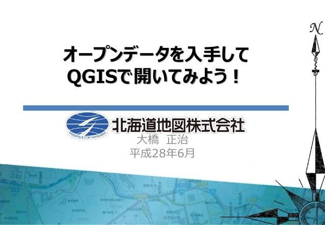 オープンデータを入手して QGISで開いてみよう! 大橋 正治 平成28年6月