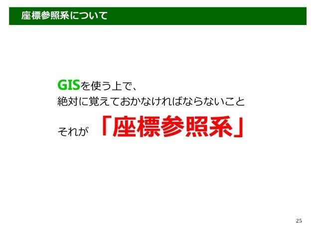 Qgis勉強会 厚沢部シリーズ 2015_04