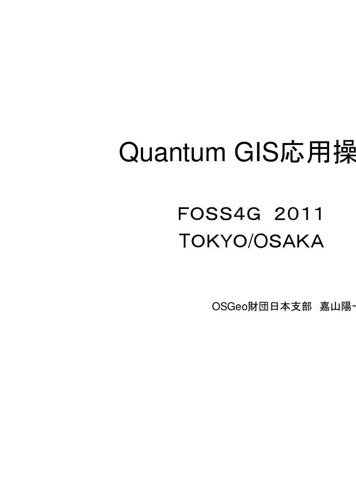 Quantum GIS応用操作   FOSS4G 2011   TOKYO/OSAKA     OSGeo財団日本支部 嘉山陽一